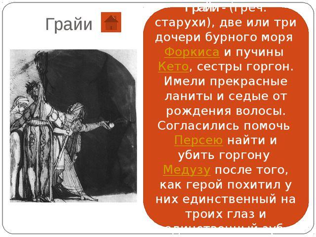 Храм Зевса Парфенон