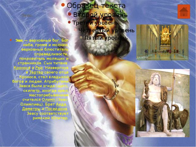 Боги и герои Древней Греции. Зевс Афина Аид Гипнос и Танатос Гермес Ахилл Орф...