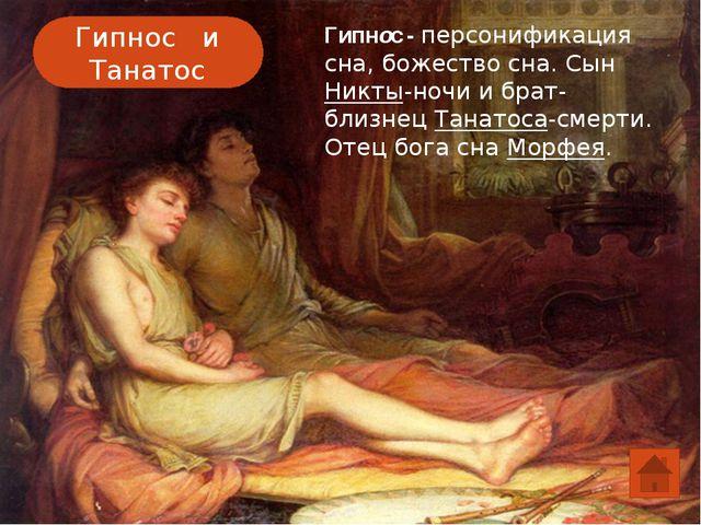 Кого называют в мифах героями? Герой – сын или потомок божества и смертного ч...