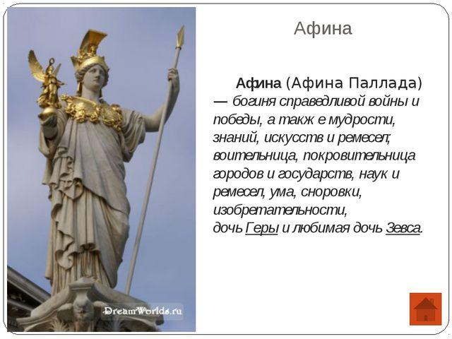 Орфей и Эвридика Орфей — фракийский певец, сын музы Каллиопы и бога Аполлона...