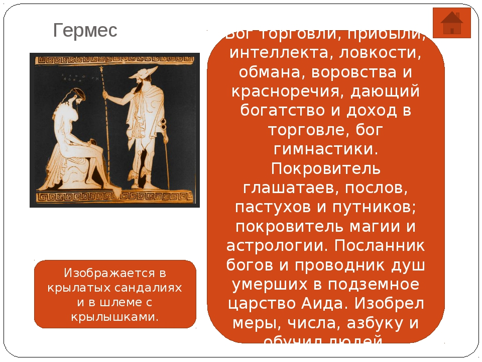 Посейдон Посейдон (в римской мифологии Нептун)— в греческой мифологии один...