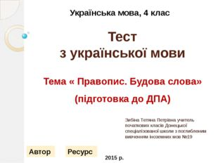 Тест з української мови Зибіна Тетяна Петрівна учитель початкових класів Доне