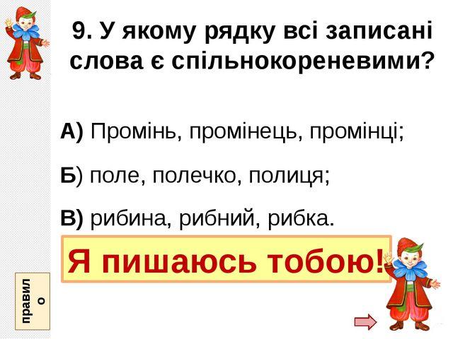 9. У якому рядку всі записані слова є спільнокореневими? А) Промінь, промінец...