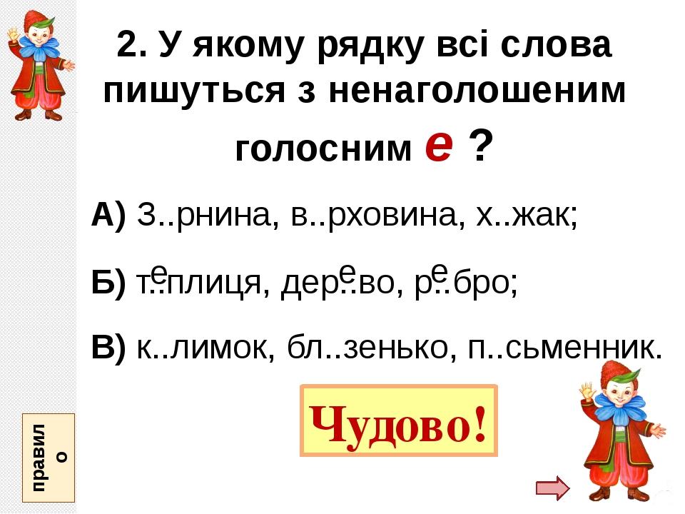 2. У якому рядку всі слова пишуться з ненаголошеним голосним е ? А) З..рнина,...