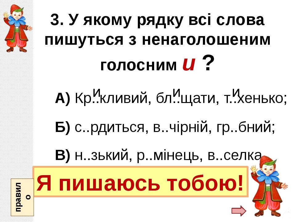 3. У якому рядку всі слова пишуться з ненаголошеним голосним и ? А) Кр..кливи...