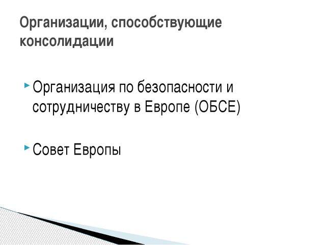 Организация по безопасности и сотрудничеству в Европе (ОБСЕ) Совет Европы Ор...