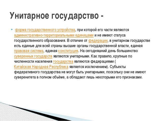 форма государственного устройства, при которой его части являютсяадминистра...
