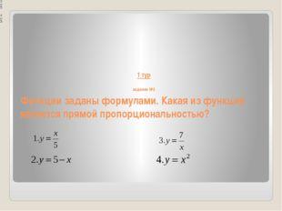1 тур задание №2 Функции заданы формулами. Какая из функций является прямой п