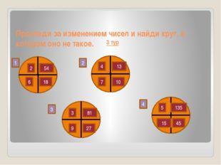 3 тур Проследи за изменением чисел и найди круг, в котором оно не такое. 1 2