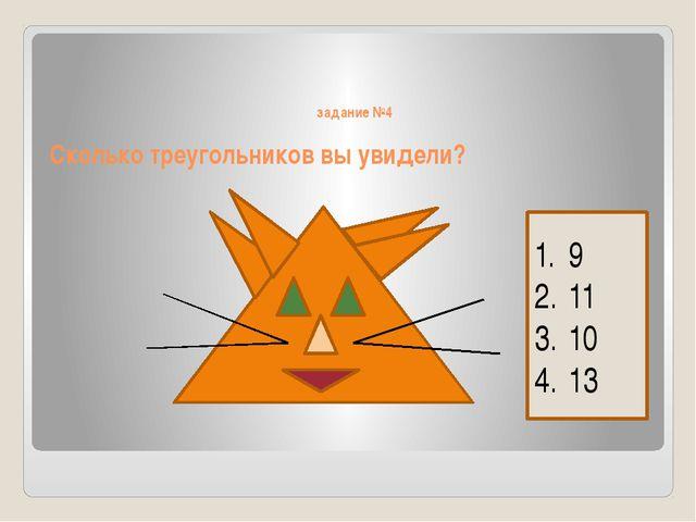 задание №4 Сколько треугольников вы увидели? 9 11 10 13