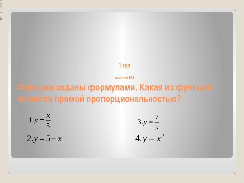 1 тур задание №2 Функции заданы формулами. Какая из функций является прямой п...