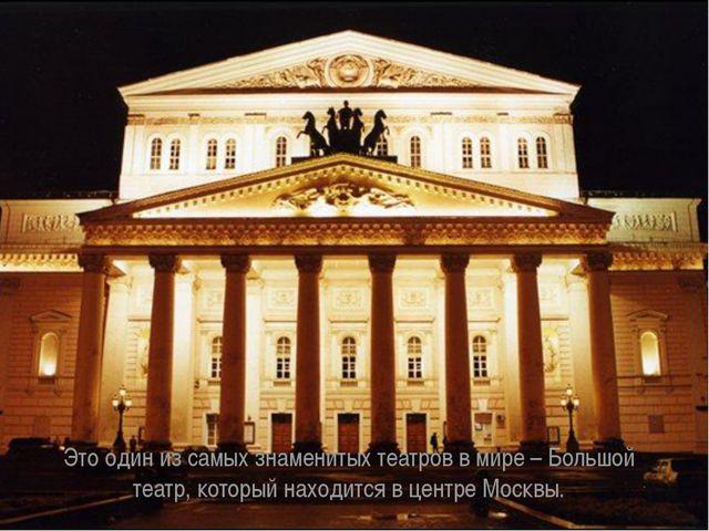 Это один из самых знаменитых театров в мире – Большой театр, который находитс...