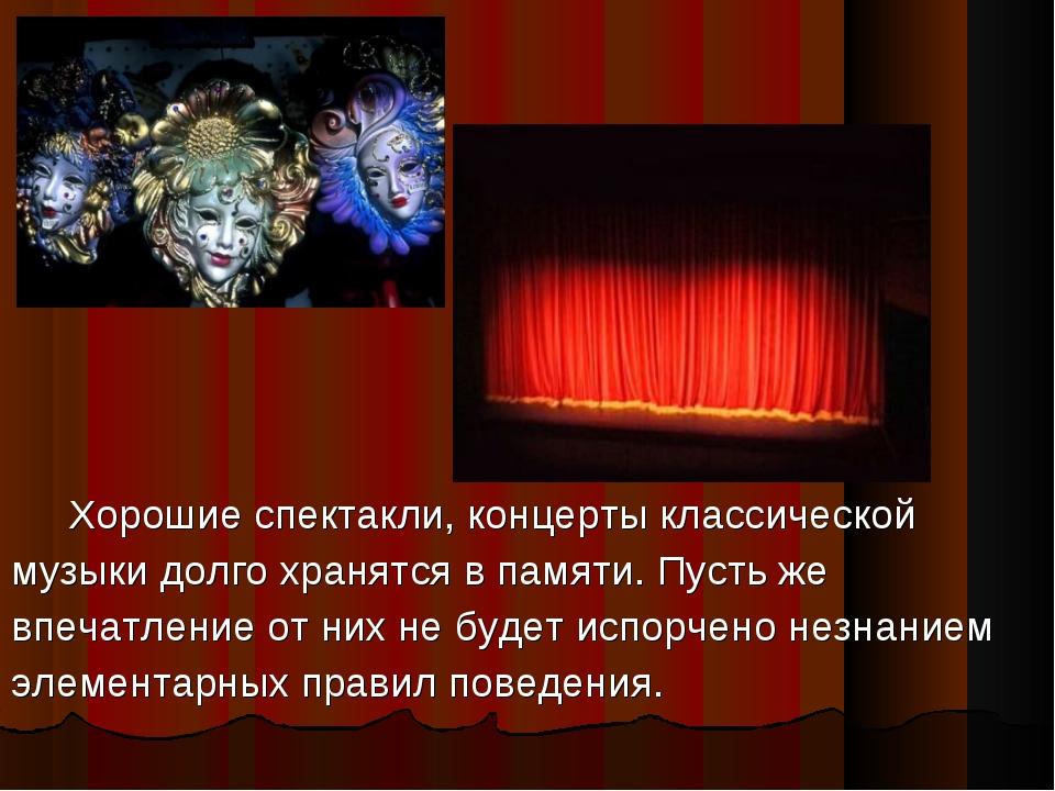 Хорошие спектакли, концерты классической музыки долго хранятся в памяти. Пус...