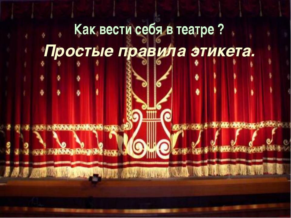Как вести себя в театре ? Простые правила этикета.