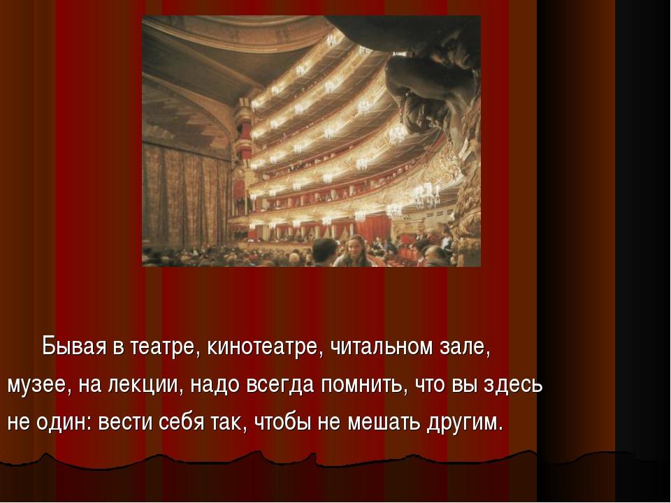 Бывая в театре, кинотеатре, читальном зале, музее, на лекции, надо всегда по...