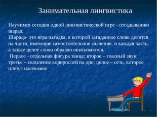 Занимательная лингвистика Научимся сегодня одной лингвистической игре - отга