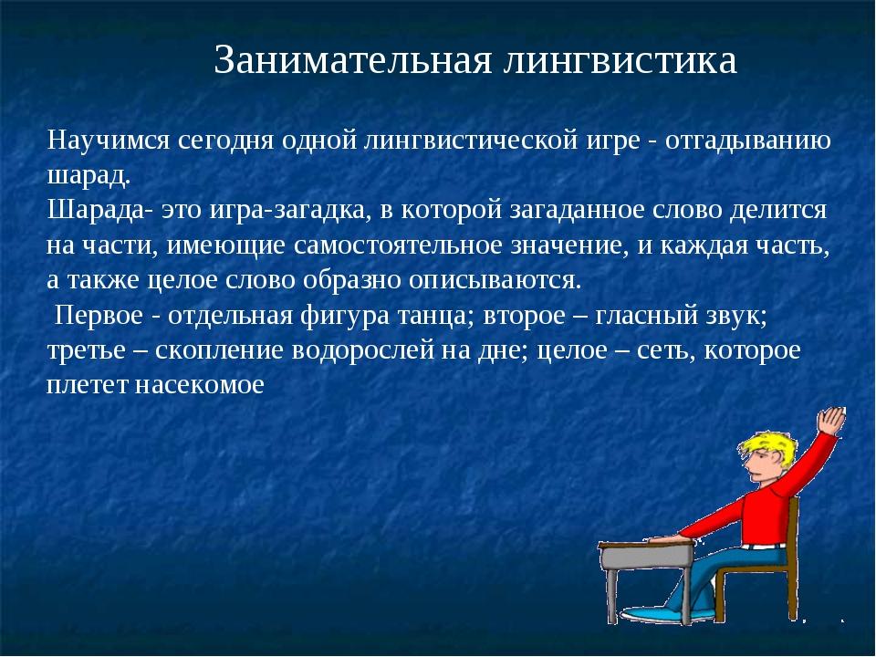 Занимательная лингвистика Научимся сегодня одной лингвистической игре - отга...