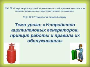 Тема урока: «Устройство ацетиленовых генераторов, принцип работы и правила их