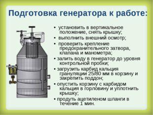 Подготовка генератора к работе: • установить в вертикальное положение, снять