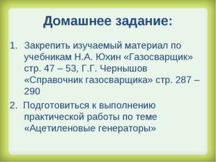 Домашнее задание: Закрепить изучаемый материал по учебникам Н.А. Юхин «Газосв