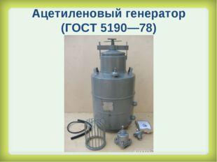Ацетиленовый генератор (ГОСТ 5190—78)