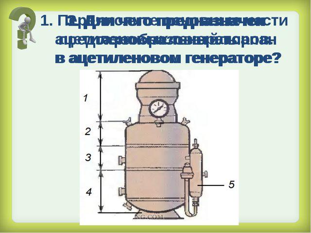 1. Перечислите основные части ацетиленовых генераторов. 2. Для чего предназна...