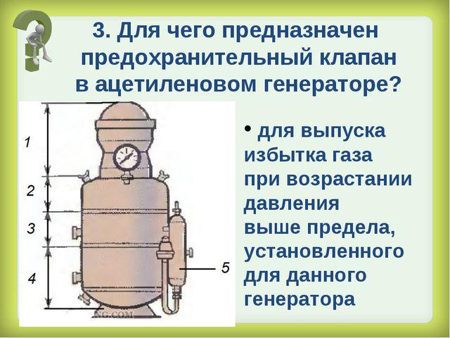 3. Для чего предназначен предохранительный клапан в ацетиленовом генераторе?...