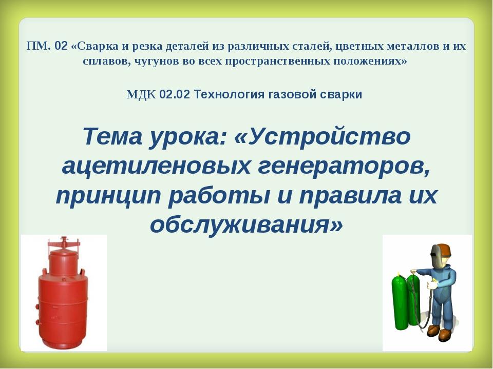 Тема урока: «Устройство ацетиленовых генераторов, принцип работы и правила их...