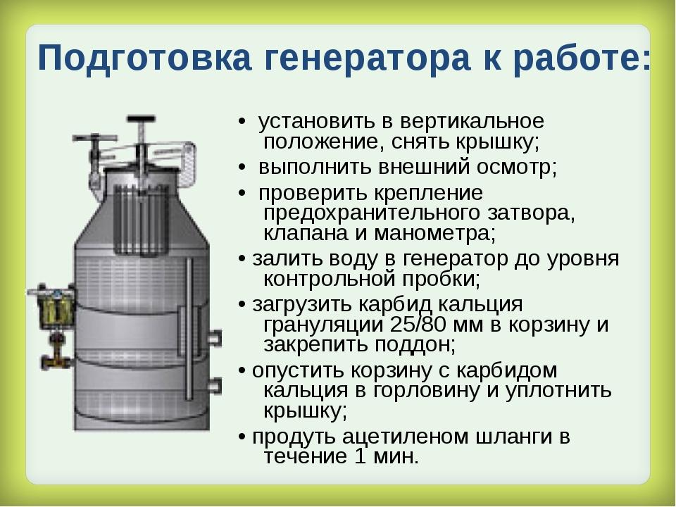 Подготовка генератора к работе: • установить в вертикальное положение, снять...