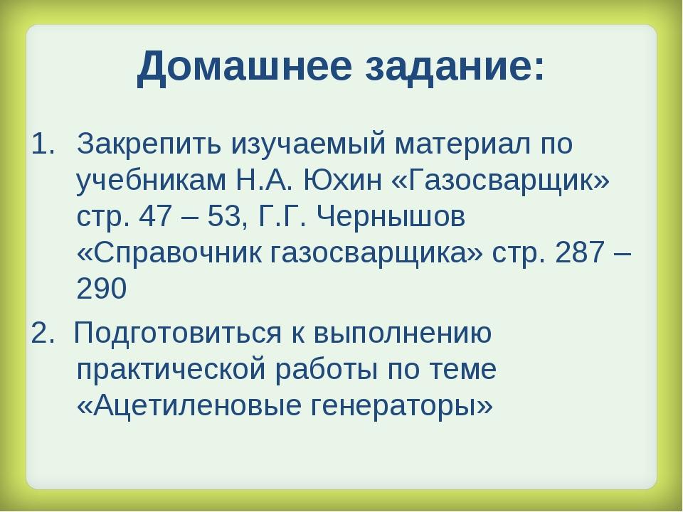 Домашнее задание: Закрепить изучаемый материал по учебникам Н.А. Юхин «Газосв...