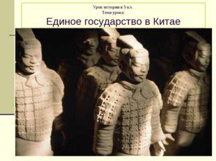 Урок истории в 5 кл. Тема урока: Единое государство в Китае