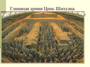 Глиняная армия Цинь Шихуана