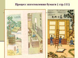 Процесс изготовления бумаги ( стр.111)