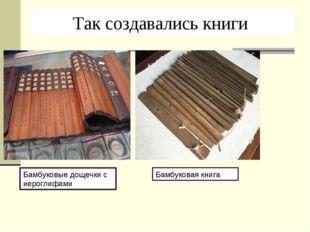 Так создавались книги Бамбуковые дощечки с иероглифами Бамбуковая книга