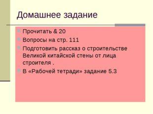 Домашнее задание Прочитать & 20 Вопросы на стр. 111 Подготовить рассказ о стр