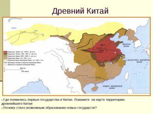 Древний Китай 1.Где появились первые государства в Китае. Покажите на карте т