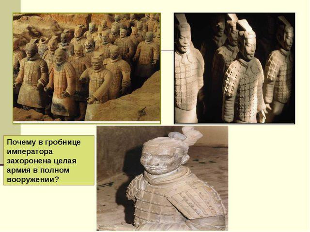 Почему в гробнице императора захоронена целая армия в полном вооружении?