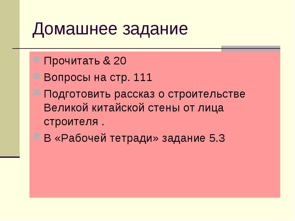 Домашнее задание Прочитать & 20 Вопросы на стр. 111 Подготовить рассказ о стр...