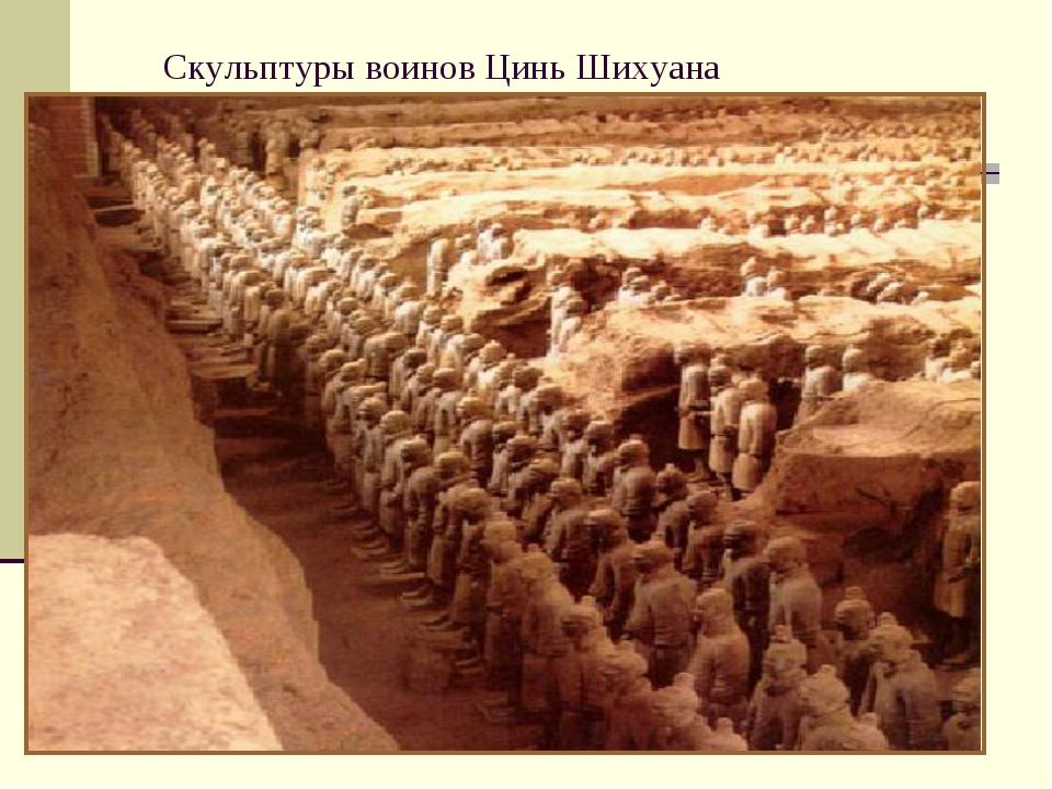 Скульптуры воинов Цинь Шихуана