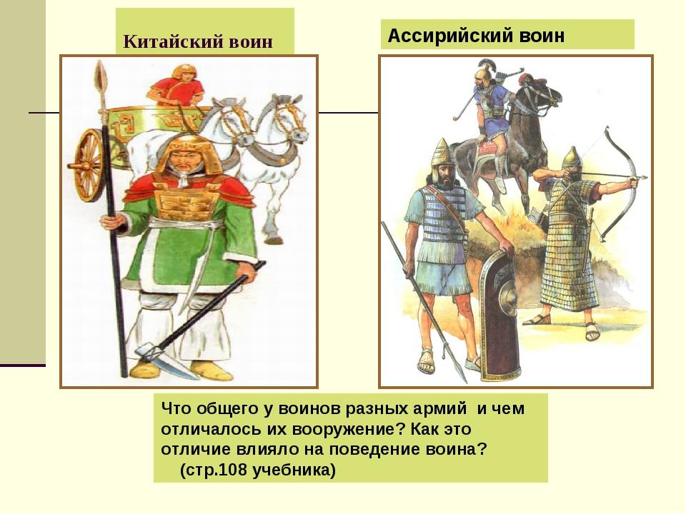 Китайский воин Ассирийский воин Что общего у воинов разных армий и чем отлича...