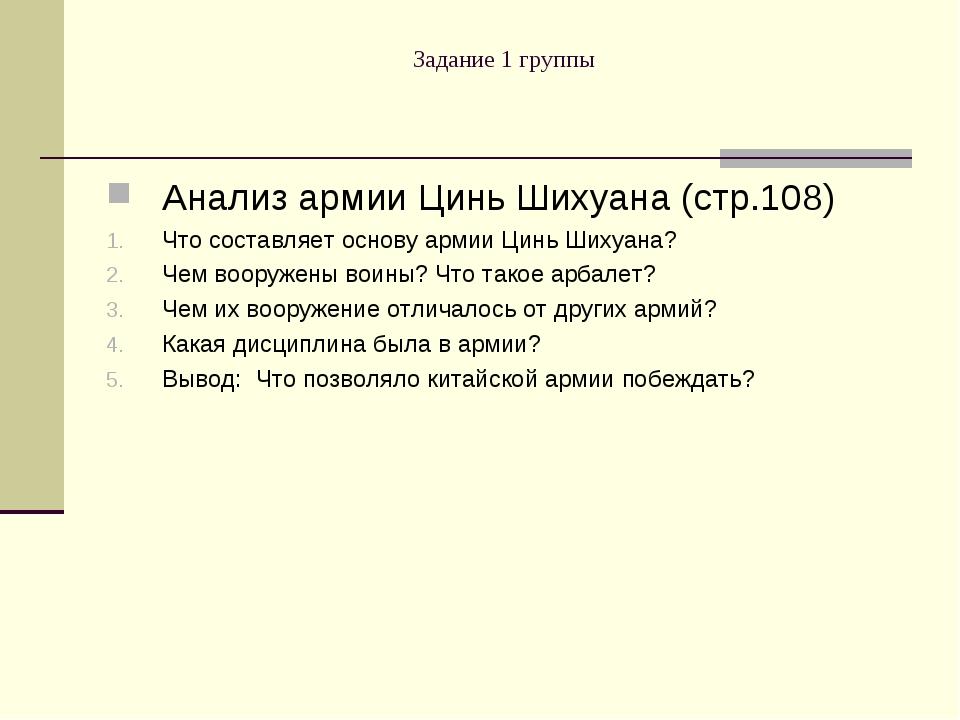 Задание 1 группы Анализ армии Цинь Шихуана (стр.108) Что составляет основу ар...