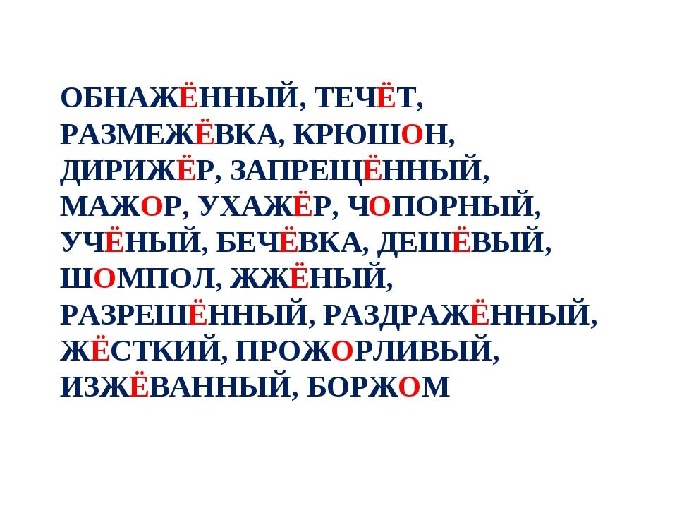 ОБНАЖЁННЫЙ, ТЕЧЁТ, РАЗМЕЖЁВКА, КРЮШОН, ДИРИЖЁР, ЗАПРЕЩЁННЫЙ, МАЖОР, УХАЖЁР, Ч...