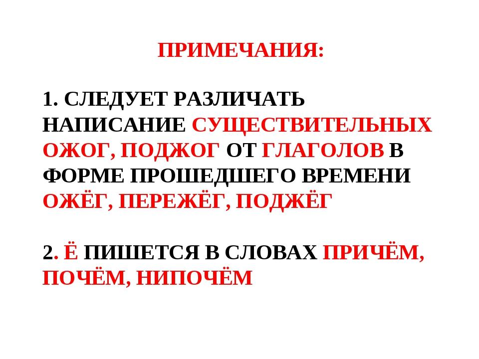 1. СЛЕДУЕТ РАЗЛИЧАТЬ НАПИСАНИЕ СУЩЕСТВИТЕЛЬНЫХ ОЖОГ, ПОДЖОГ ОТ ГЛАГОЛОВ В ФОР...
