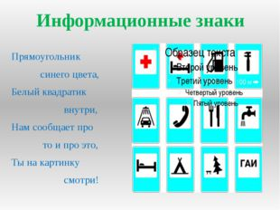 Прямоугольник синего цвета, Белый квадратик внутри, Нам сообщает про то и про