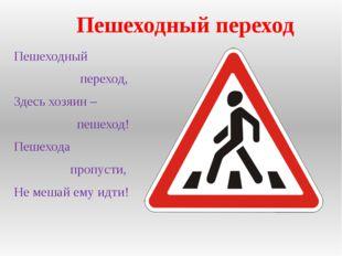 Пешеходный переход, Здесь хозяин – пешеход! Пешехода пропусти, Не мешай ему и