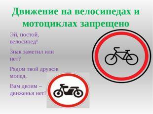 Эй, постой, велосипед! Знак заметил или нет? Рядом твой дружок мопед. Вам дво