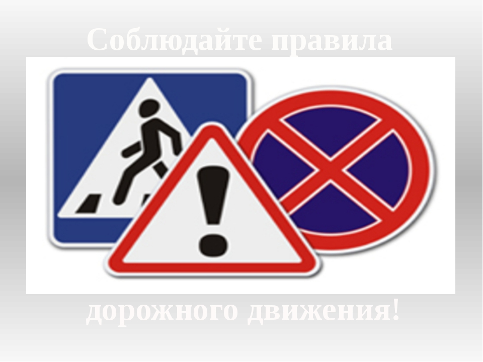 Соблюдайте правила дорожного движения!