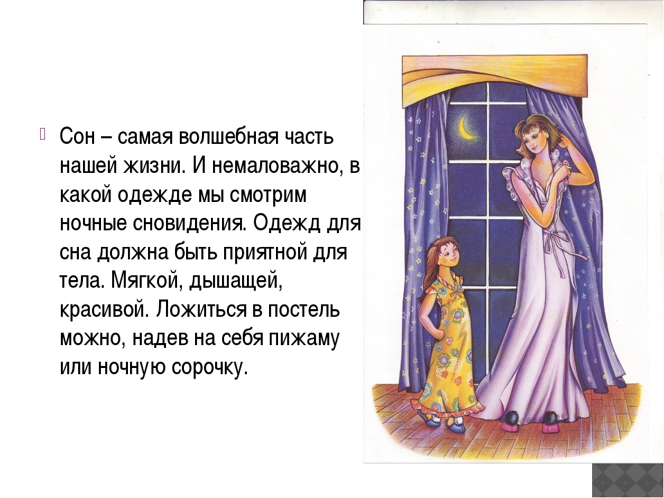 Сон – самая волшебная часть нашей жизни. И немаловажно, в какой одежде мы см...