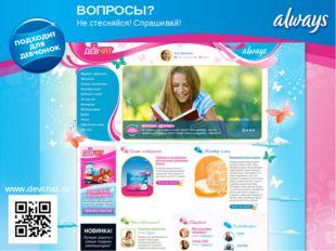 ВОПРОСЫ? Не стесняйся! Спрашивай! www.devchat.ru