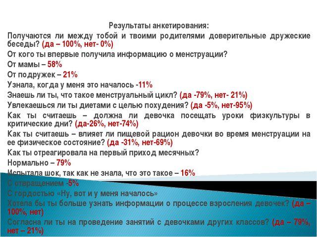 Результаты анкетирования: Получаются ли между тобой и твоими родителями довер...